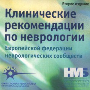 Клинические рекомендации - диск
